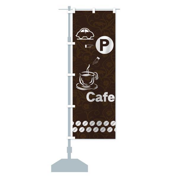 のぼり旗 カフェ駐車場|goods-pro|15