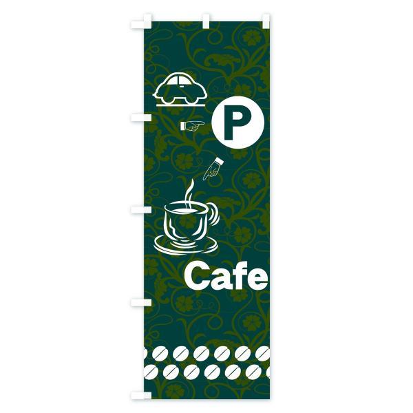 のぼり旗 カフェ駐車場|goods-pro|03