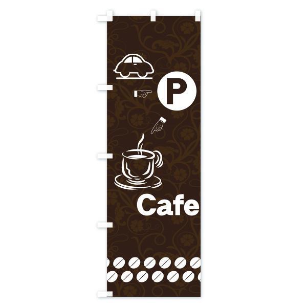 のぼり旗 カフェ駐車場|goods-pro|04