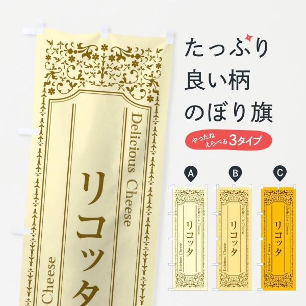 のぼり旗 リコッタ/チーズ
