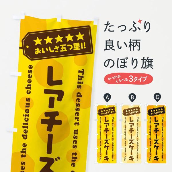 のぼり旗 レアチーズケーキ/チーズスイーツ