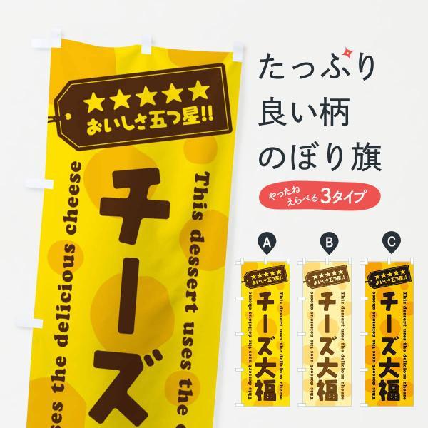 のぼり旗 チーズ大福/チーズスイーツ