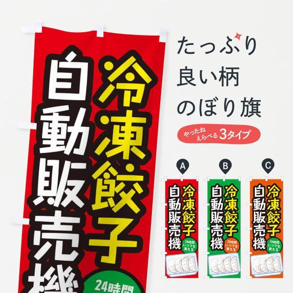 のぼり旗 冷凍餃子自動販売機