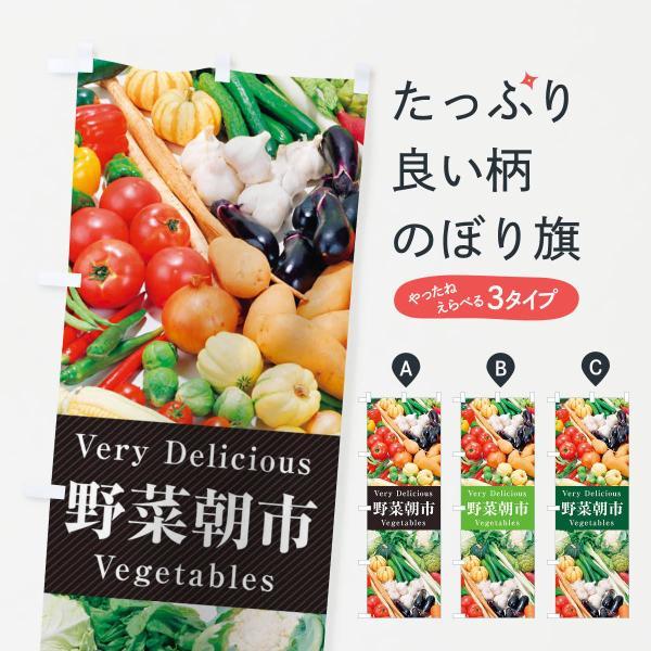 野菜朝市のぼり旗