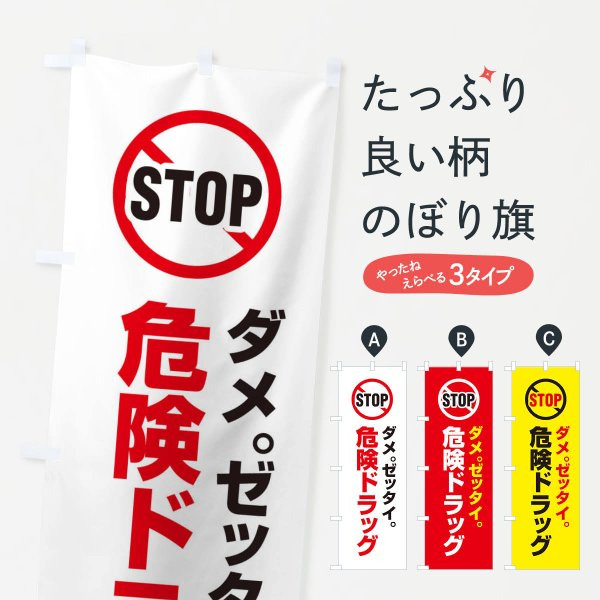 STOP危険ドラッグのぼり旗