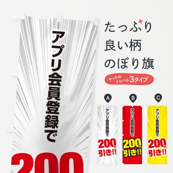 アプリ会員登録で200円引きのぼり旗