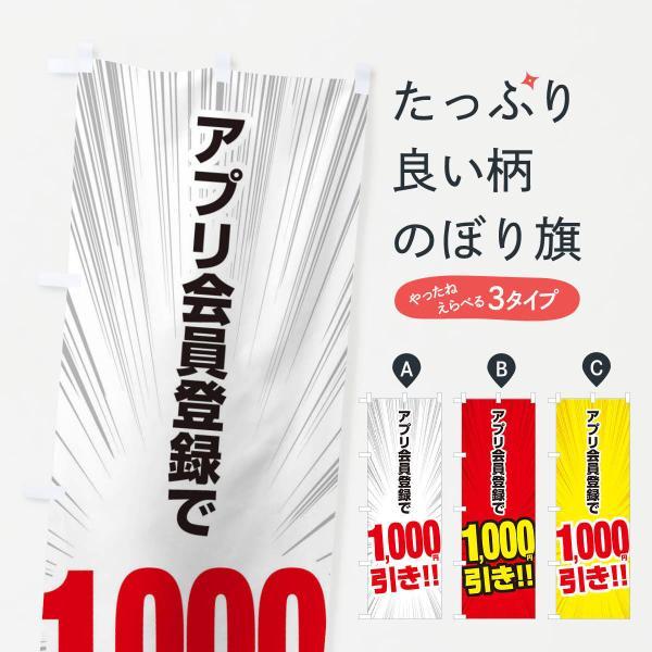 アプリ会員登録で1000円引きのぼり旗