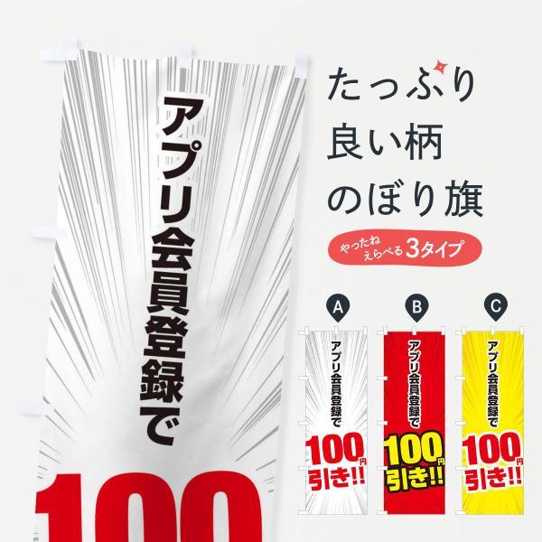 アプリ会員登録で100円引きのぼり旗