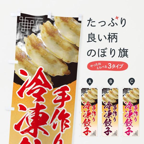 のぼり旗 手作り冷凍餃子