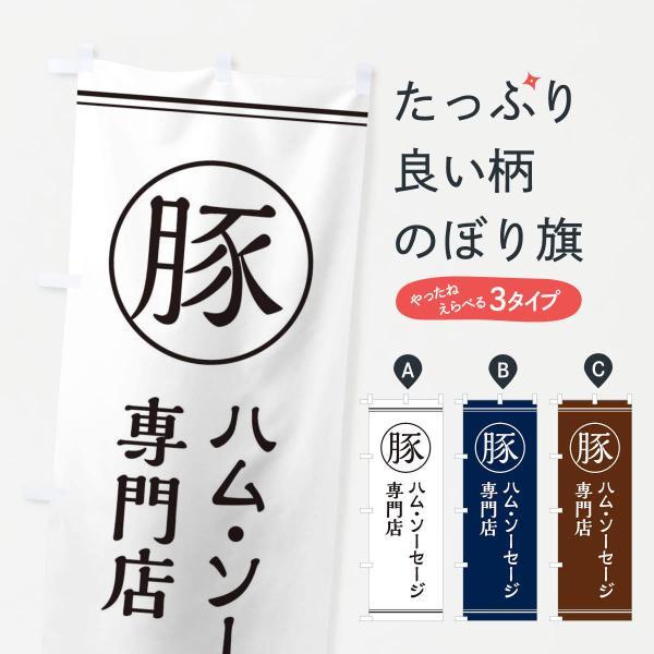 ハム・ソーセージ専門店のぼり旗