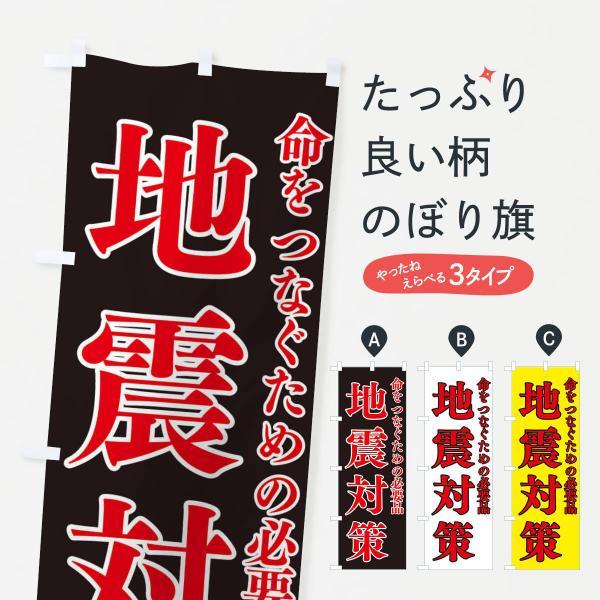 地震対策のぼり旗