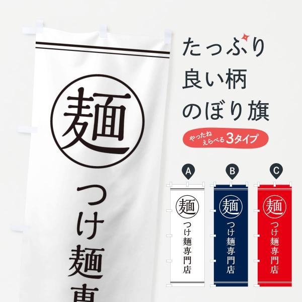 のぼり旗 麺/つけ麺専門店