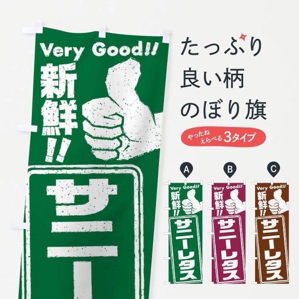 のぼり旗 サニーレタス/野菜