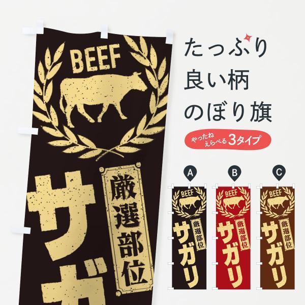 のぼり旗 サガリ/牛肉・焼肉・部位・肉屋