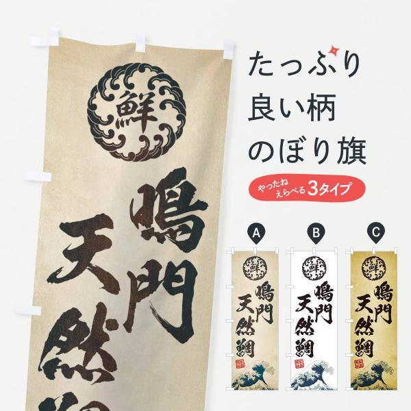 のぼり旗 鳴門天然鯛/海鮮・魚介・鮮魚・浮世絵風・レトロ風