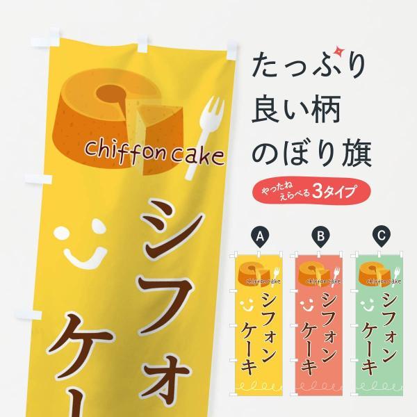 シフォンケーキのぼり旗