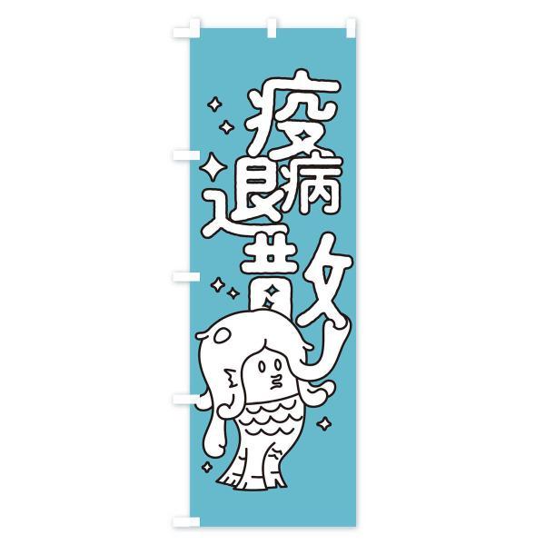 のぼり旗 疫病退散|goods-pro|03