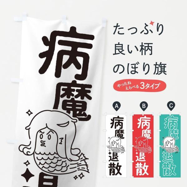 のぼり旗 病魔退散 goods-pro