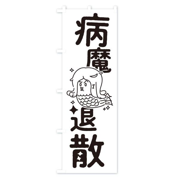 のぼり旗 病魔退散 goods-pro 02