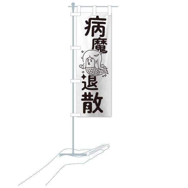 のぼり旗 病魔退散 goods-pro 16