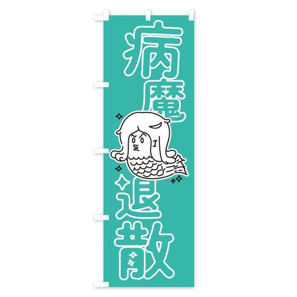 のぼり旗 病魔退散 goods-pro 04