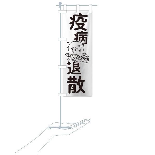 のぼり旗 疫病退散|goods-pro|16