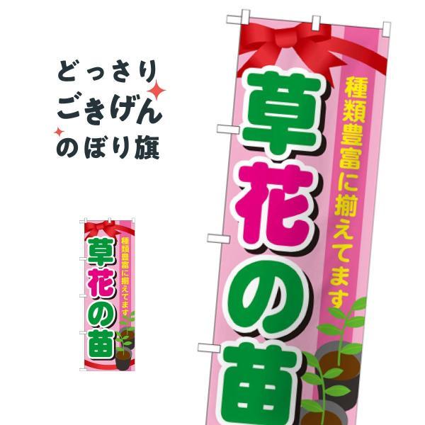 草花の苗 のぼり旗 GNB-1079
