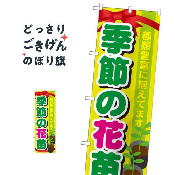 季節の花苗 のぼり旗 GNB-1080