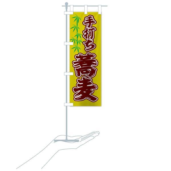 のぼり旗 手打ち蕎麦|goods-pro|17