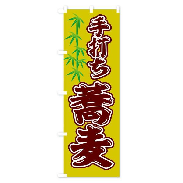 のぼり旗 手打ち蕎麦|goods-pro|03