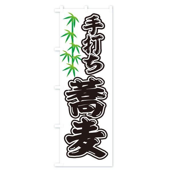 のぼり旗 手打ち蕎麦|goods-pro|04