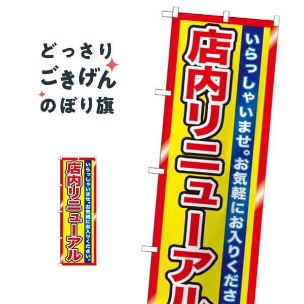 店内リニューアル のぼり旗 GNB-1272