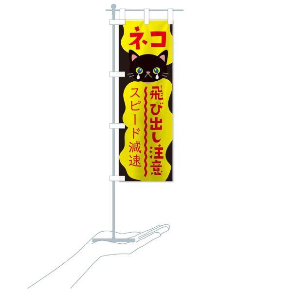 のぼり旗 ネコ飛び出し注意|goods-pro|18