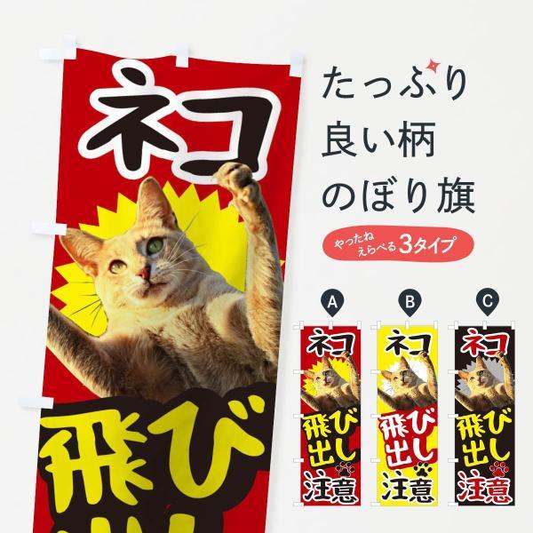 ネコ飛び出し注意のぼり旗