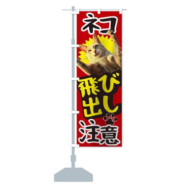 のぼり旗 ネコ飛び出し注意|goods-pro|14