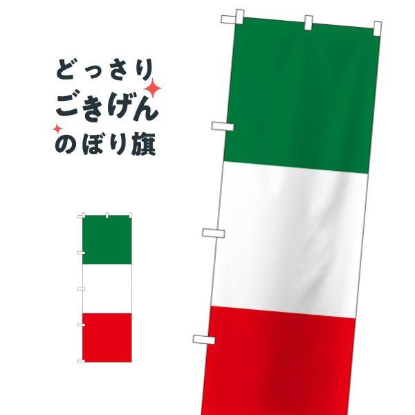 イタリア のぼり旗 SNB-1064