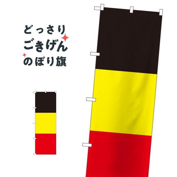 ドイツ のぼり旗 SNB-1066