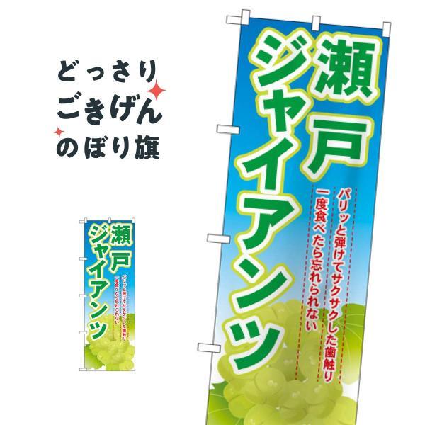 瀬戸ジャイアンツ のぼり旗 SNB-1380