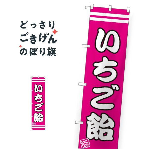 スリムサイズ いちご飴 のぼり旗 SNB-2658