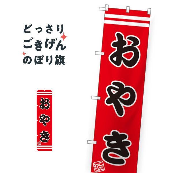 スリムサイズ おやき のぼり旗 SNB-2669