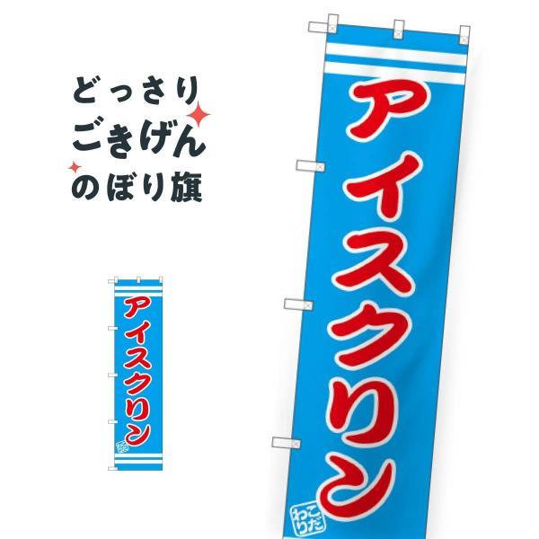 スリムサイズ アイスクリン のぼり旗 SNB-2673