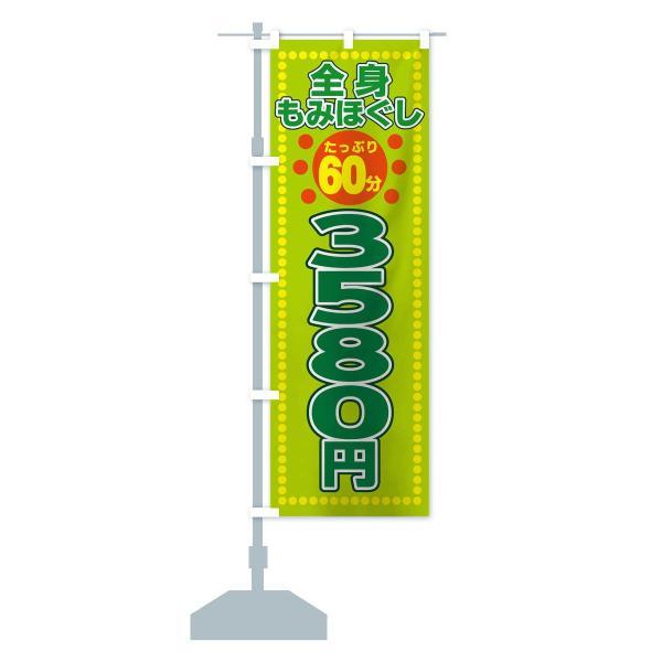 のぼり旗 全身もみほぐし|goods-pro|14