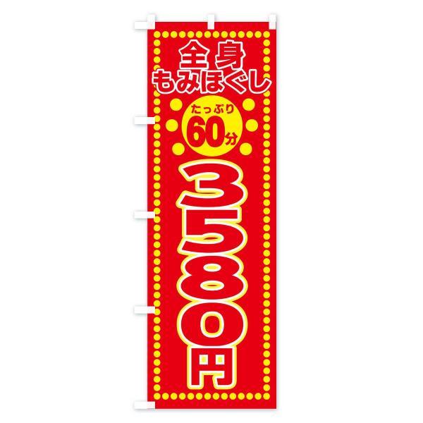 のぼり旗 全身もみほぐし|goods-pro|04