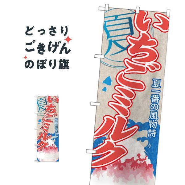 いちごミルクかき氷 のぼり旗 SNB-436