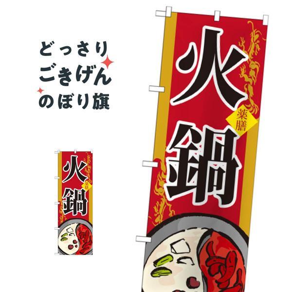 火鍋 のぼり旗 SNB-519