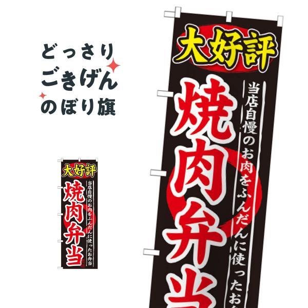 焼肉弁当 のぼり旗 SNB-246