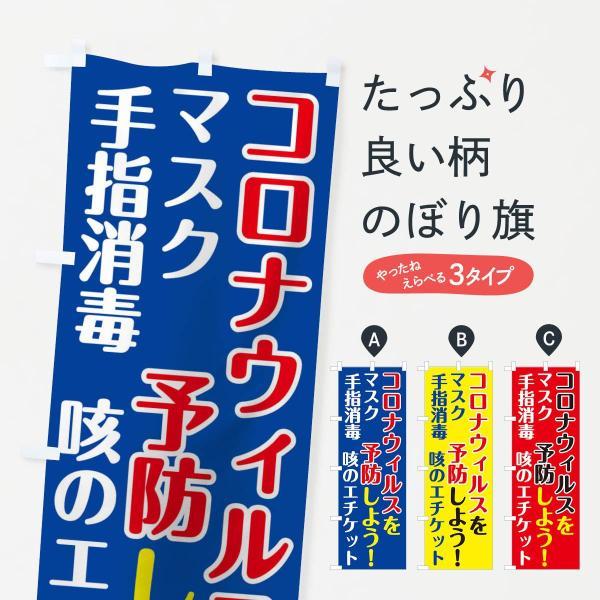 コロナウィルス予防のぼり旗