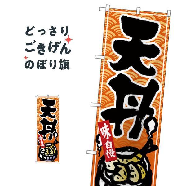天丼 のぼり旗 26387