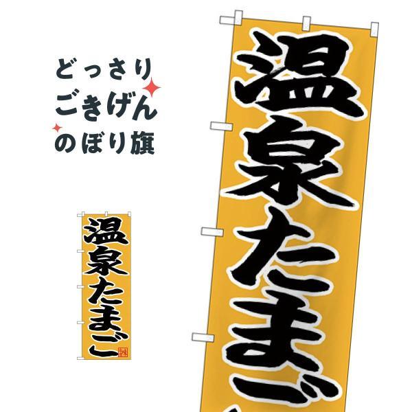温泉たまご のぼり旗 26769