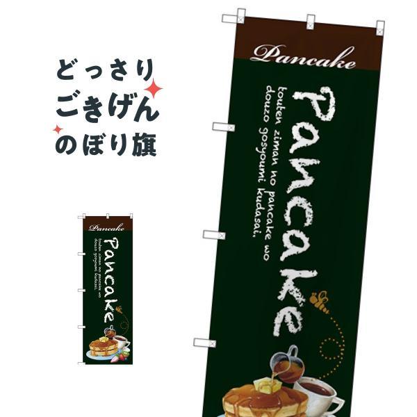 パンケーキ のぼり旗 SNB-3081